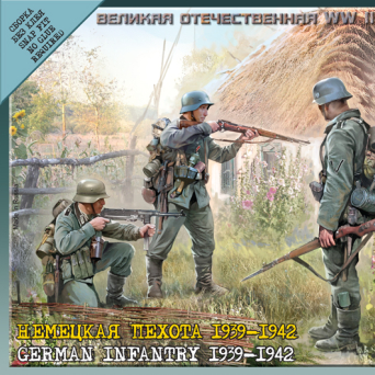 German Infantry 1941-43